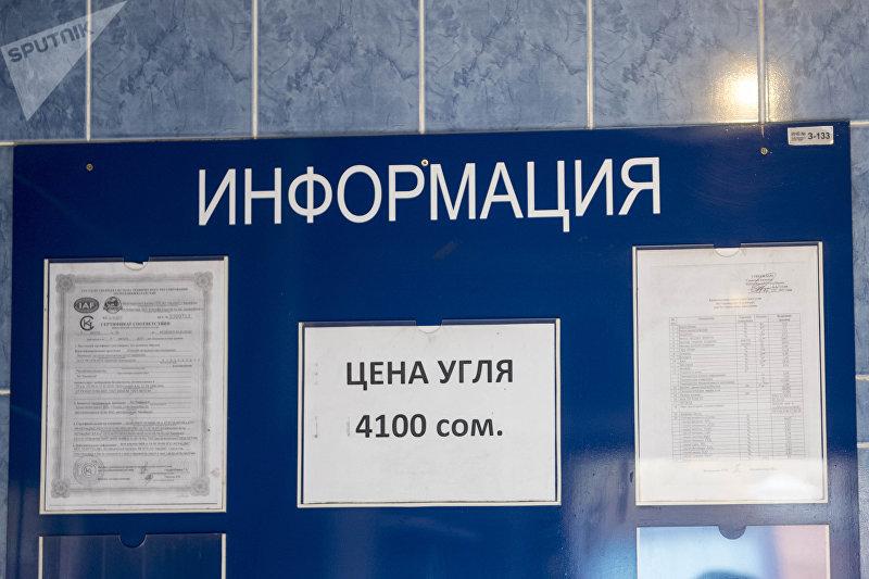 Цены на уголь в Бишкеке