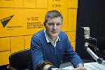 Старший преподаватель кафедры биологии Кыргызского национального университета Илья Домашев во время беседы на радио Sputnik Кыргызстан