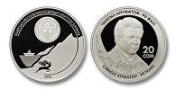 Выпуск коллекционной монеты 90-летие Чингиза Айтматова