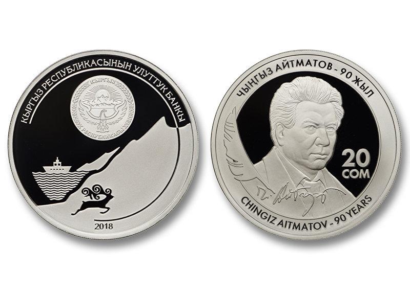 Коллекционная монета 90-летие Чингиза Айтматова из серии Исторические события, выпущенное Национальным банком КР
