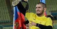 Чемпион абсолютного бойцовского чемпионата (UFC) в легком весе россиянин Хабиб Нурмагомедов. Архивное фото