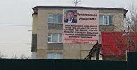 Бишкектеги 7-кичи райондун тургундары 12 кабаттуу үйдүн курулушуна каршы болууда