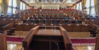 Общий зал в Жогорку Кенеше, где проводится заседание депутатов. Архивное фото