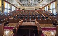 Общий зал в Жогорку Кенеше, где проводится заседание депутатов