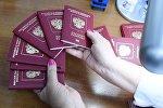 Россия паспорту. Архивдик сүрөт