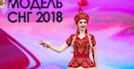 Финал конкурса Топ Модель СНГ 2018 в Ереване