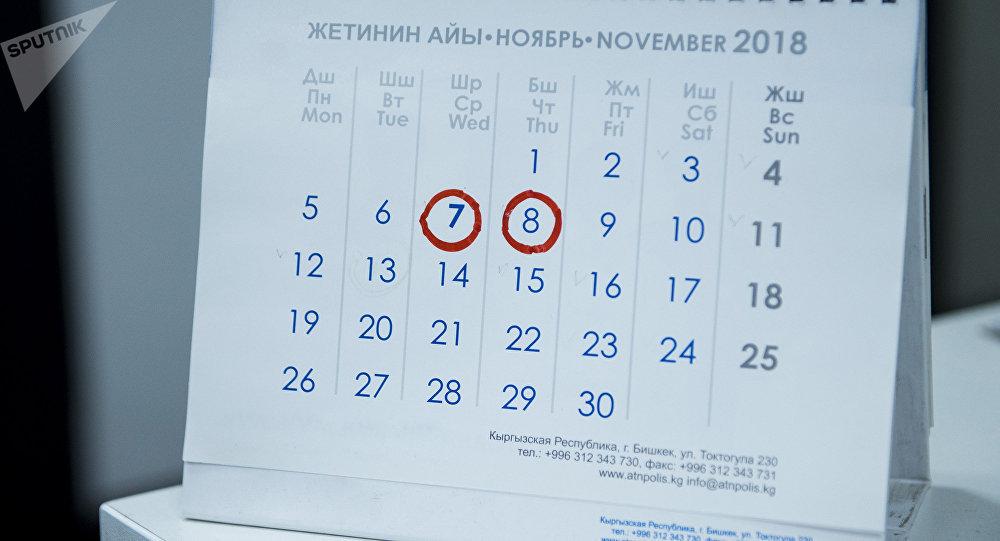 7 и 8 ноября отмеченные в Календаре. Архивное фото