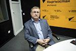Доктор исторических наук, профессор кафедры массовых коммуникаций РУДН Александр Грабельников во время беседы на радио Sputnik Кыргызстан