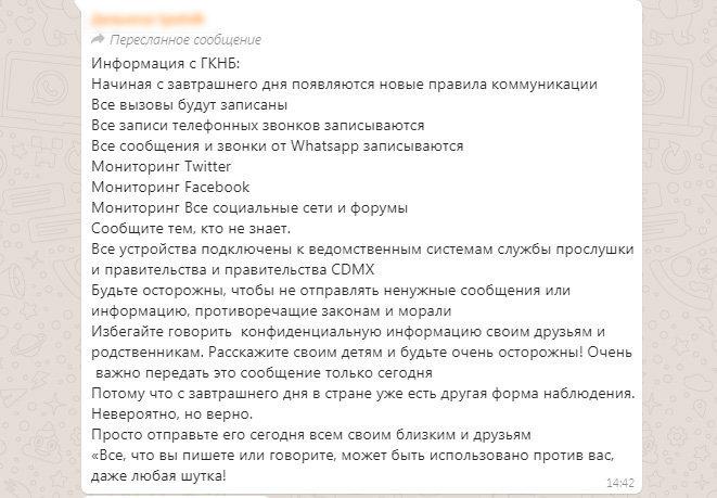 Распространяемое сообщение в группах WhatsApp, что отныне Госкомитет национальной безопасности КР будет записывать все телефонные и интернет-звонки граждан