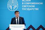 Президент КР Сооронбай Жээнбеков на II международной конференции Ислам в современном светском государстве