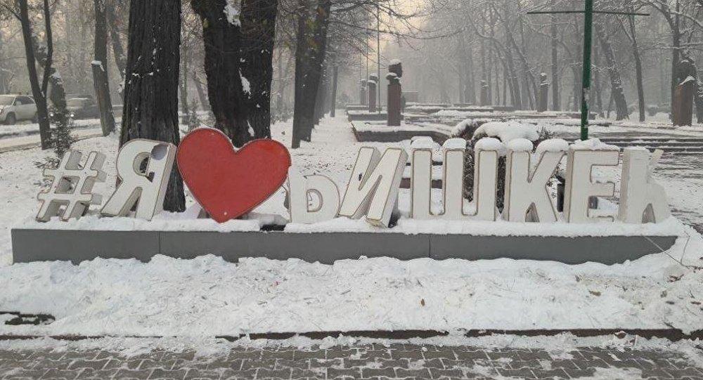 В столице задержали подозреваемого в повреждении инсталляции Я люблю Бишкек возле Национальной филармонии