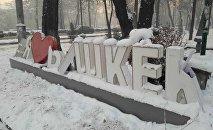 Повреждение вандалом инсталляции Я люблю Бишкек