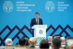 Президент Кыргызской Республики Сооронбай Жээнбеков на II международной конференции Ислам в современном светском государстве. 15 ноября, 2018 года