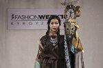 Неделя моды Fashion week Kyrgyzstan — 2018 в Бишкеке
