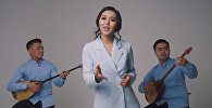 Казахская группа перепела кыргызскую песню Ильяздын ыры — видео