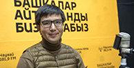 Директор Парка высоких технологий Алтынбек Исмаилов во время интервью на радиостудии Sputnik Кыргызстан