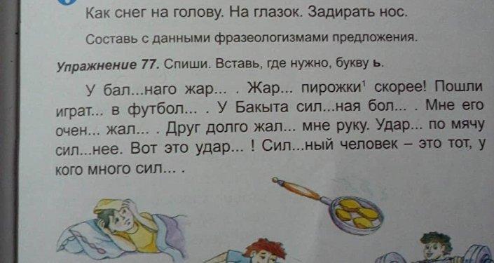 в упражнении № 77 ученика просят вставить пропущенные буквы не в слове больного, а бальнаго