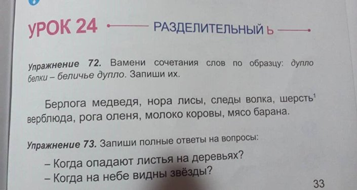 в упражнении № 72 вместо замени написано вамени