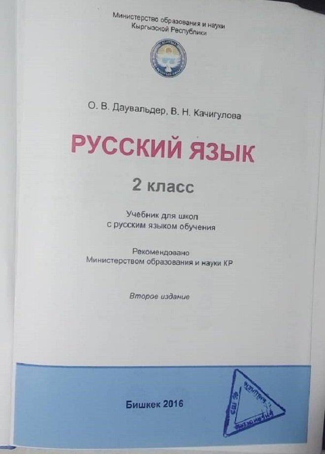 Ошибки в учебнике по русскому языку для второго класса
