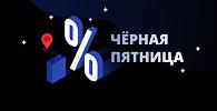 Черная пятница в Бишкеке
