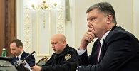 Президент Украины Петр Порошенко и секретарь Совета национальной безопасности и обороны Александр Турчинов (справа налево) во время заседания Совета национальной безопасности и обороны в Киеве.