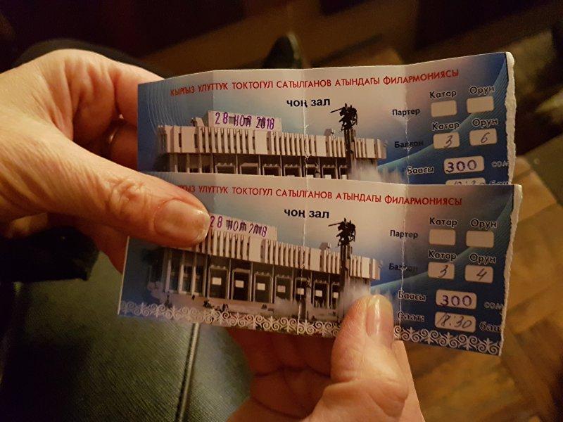Билет на концерт в Кыргызской национальной филармонии