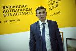 Инвестицияларды илгерилетүү жана коргоо агенттигинин директорунун орун басары Нурадил Баясов