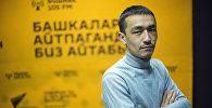 Sputnik Кыргызстан агенттигинин кабарчысы Мирбек Сакенов