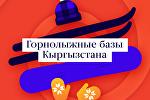 Горнолыжные базы Кыргызстана