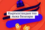 Кыргызстандын тоо лыжа базалары