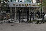 Здание Государственной таможенной службы Кыргызской Республики. Архивное фото