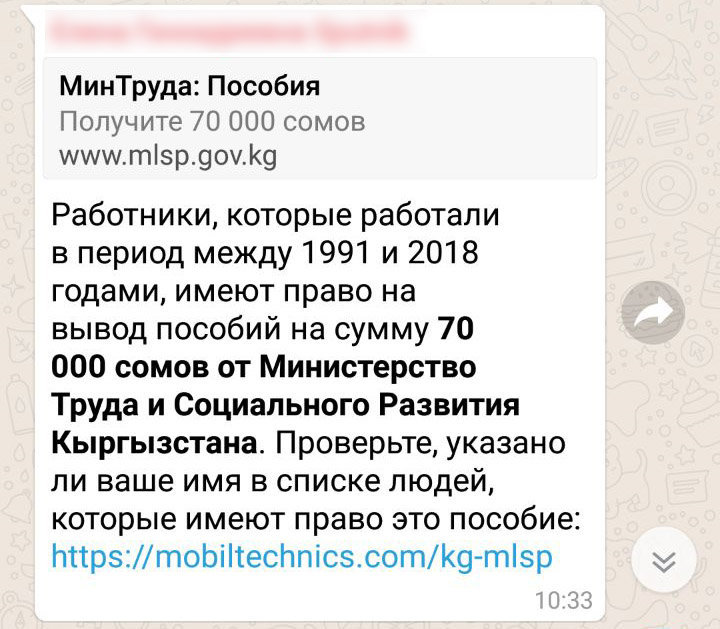 Распространяемая в мессенджере WhatsApp сообщение, о выдаче пособия в 70 тысяч сомов гражданам, которые работали с 1991-го по 2018 год