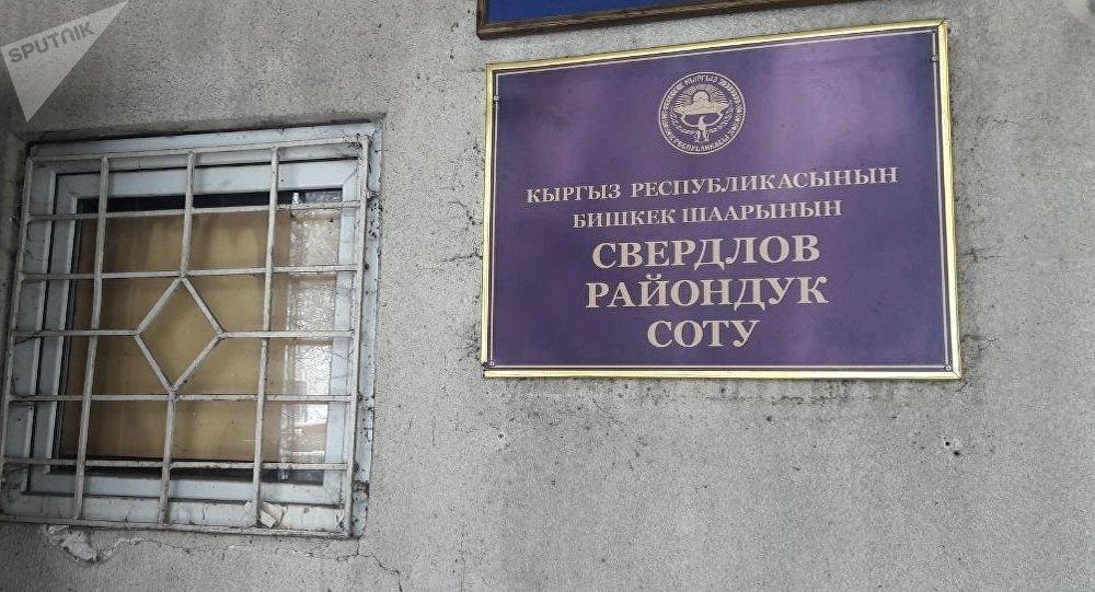 Табличка на здании Свердловского районного суда города Бишкек