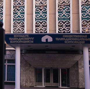 КТРКнын имараты. Архив