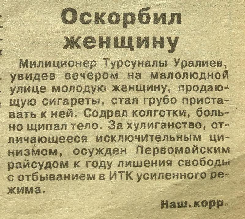 Статья в криминальной хронике газеты 1990-х годов