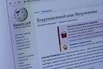 Статья Коррупционный клан Матраимовых в Википедии