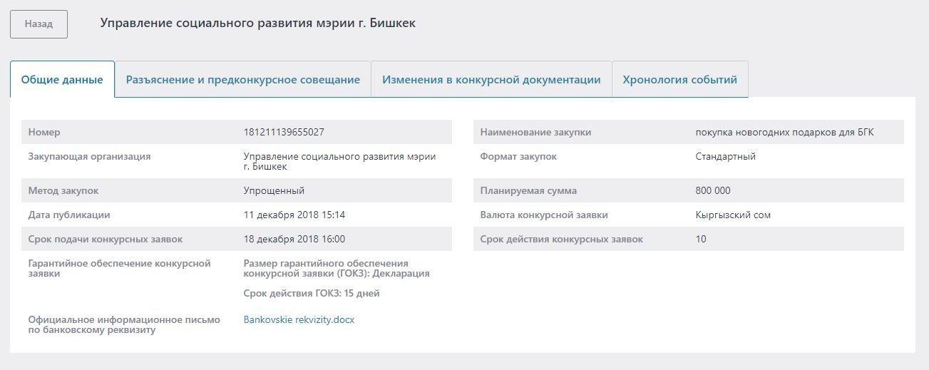 Так выглядит конкурсная заявка на официальном портале госзакупок КР