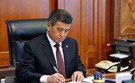 Президент Сооронбай Жээнбеков подписывает документ в рабочем кабинете. Архивное фото