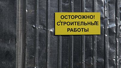 Табличка Осторожно! Строительные работы возле здания в Бишкеке. Архивное фото