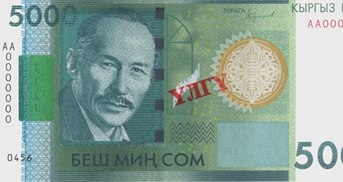 5 000 сомдук банкнота. Архив