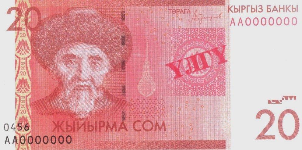 Модифицированная банкнота номиналом в 200 сомов от Национального банка КР