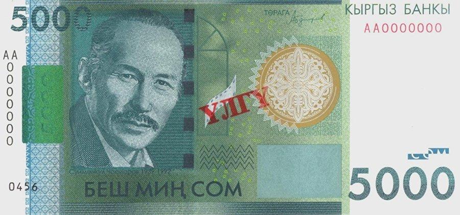 Модифицированная банкнота номиналом в 5 000 сомов от Национального банка КР