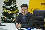 Старший корреспондент Sputnik Кыргызстан Азамат Аралбаев
