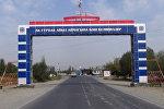 Жизнь в селе Ак-Турпак Баткенской области