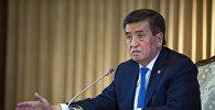 Кыргызстандын президенти Сооронбай Жээнбеков маалымат жыйын учрунда