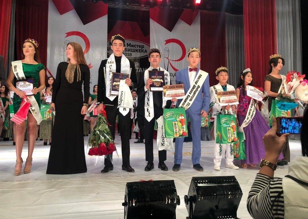 Конкурсы красоты Мисс университет — 2018 и Мистер Кыргызстан — 2018