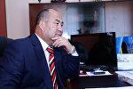 Билим берүү жана илим министрине талапкер Каныбек Исаков. Архивдик сүрөт