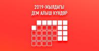 2019-жылдагы өлкөдөгү дем алыш күндөр