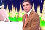 Түркмөнстандын президенти Жаңы жылга карата үч тилде ырдады. Видео