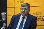 Министр экономики Кыргызстана Олег Панкратов во время интервью на радиостудии Sputnik Кыргызстан